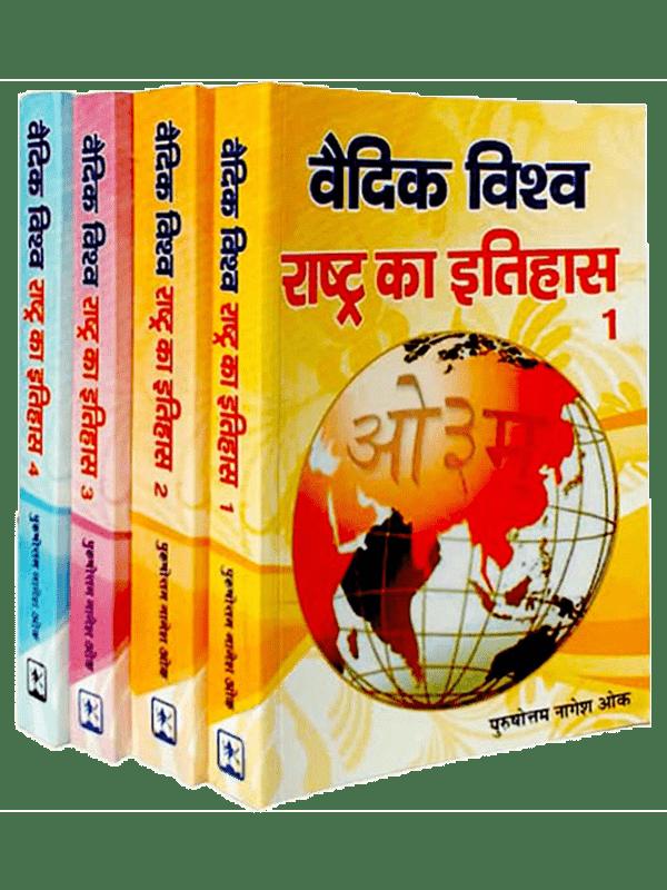 Vedic Vishva Rashtra ka Itihas (4 Volumes)