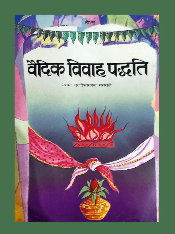 Vedic Vivah Paddhati