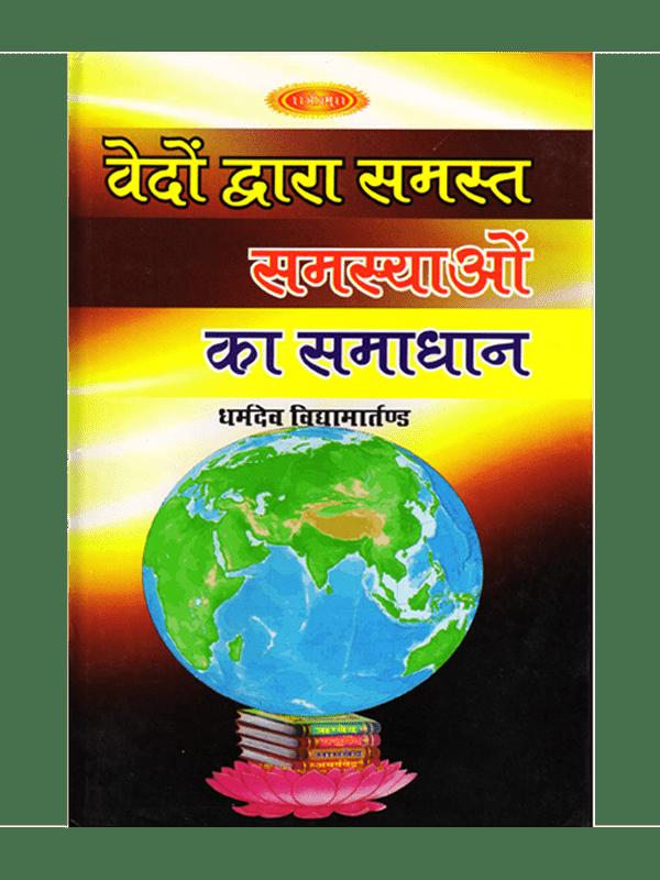 Vedon Dwara Samast Samsyaon ka Samadhan