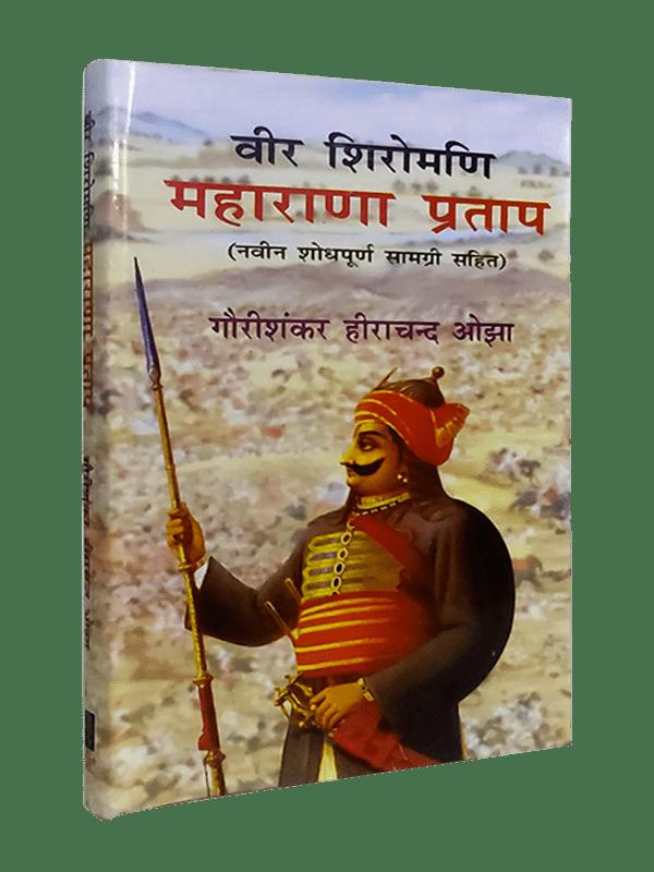 Veer Shiromani Maharana Pratap