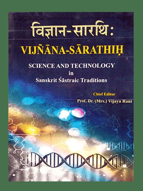 Vigyan Sarathi
