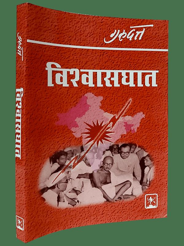 Vishwasghat