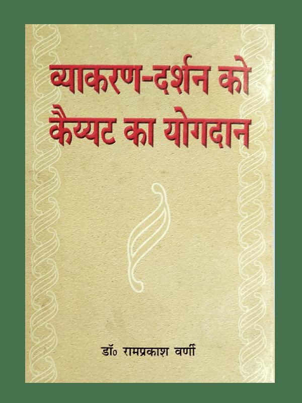 Vyakaran Darshan ko Kaiyyat ka Yogdan