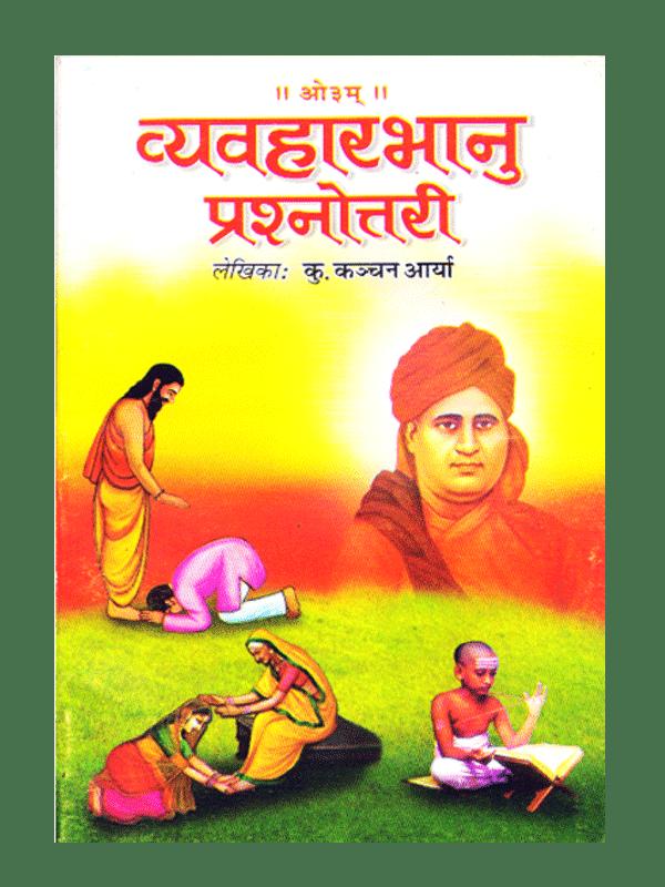 Vyavaharbhanu Prashnottari
