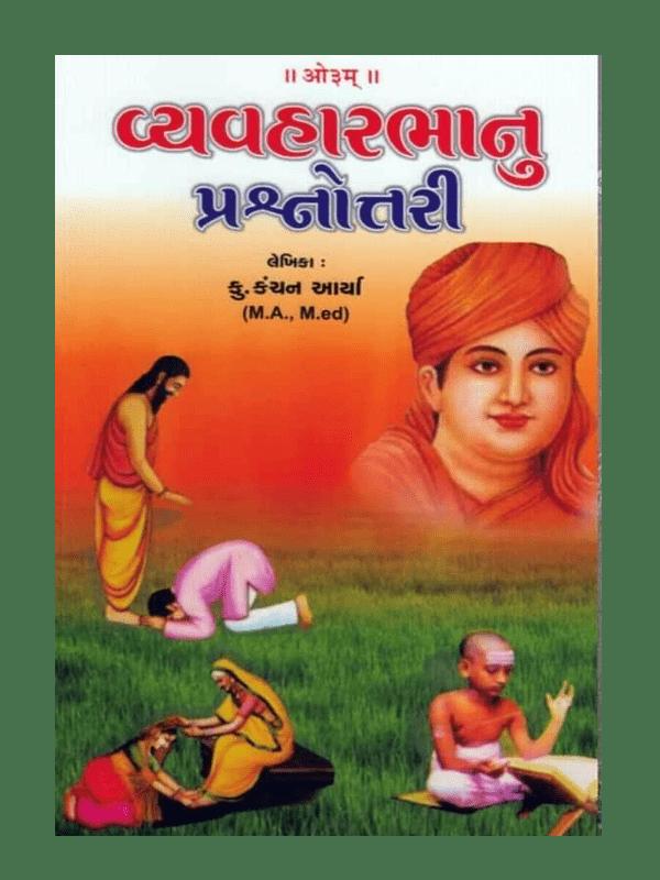 Vyavharbhanu Prshnottari (Gujarati)
