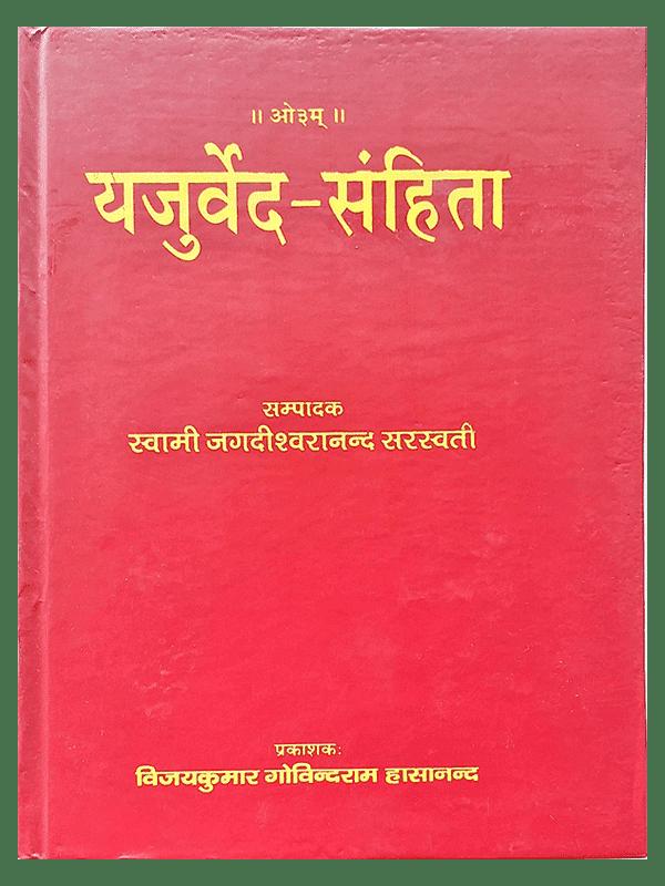 Yajurved Samhita