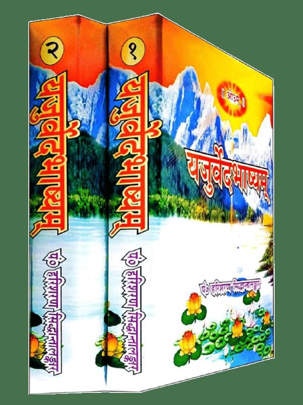 yajurvedbhashyam-set-of-2-vol