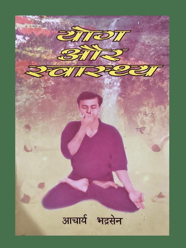 Yog Aur Swasthya