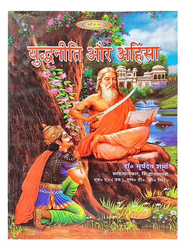 Yuddhaniti Aur Ahinsa
