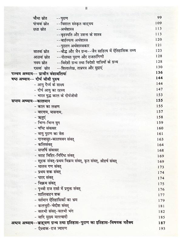 bharatvarsh-ka-brihda-itihas