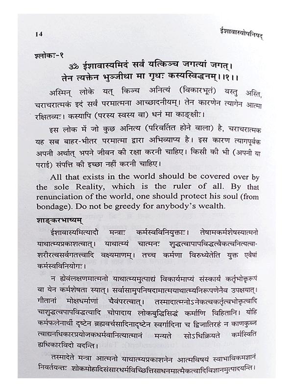 sanskrit-sikshan-sarni