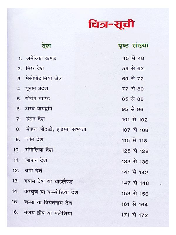 vishwa-sabhyataon-ka-janak-bharat