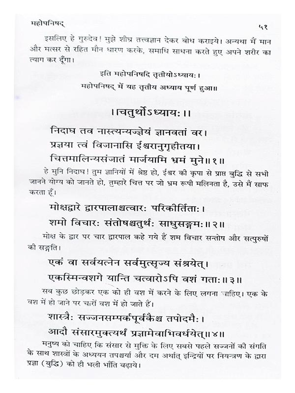 yog-upnishad-sangrah-set-of-2-vol