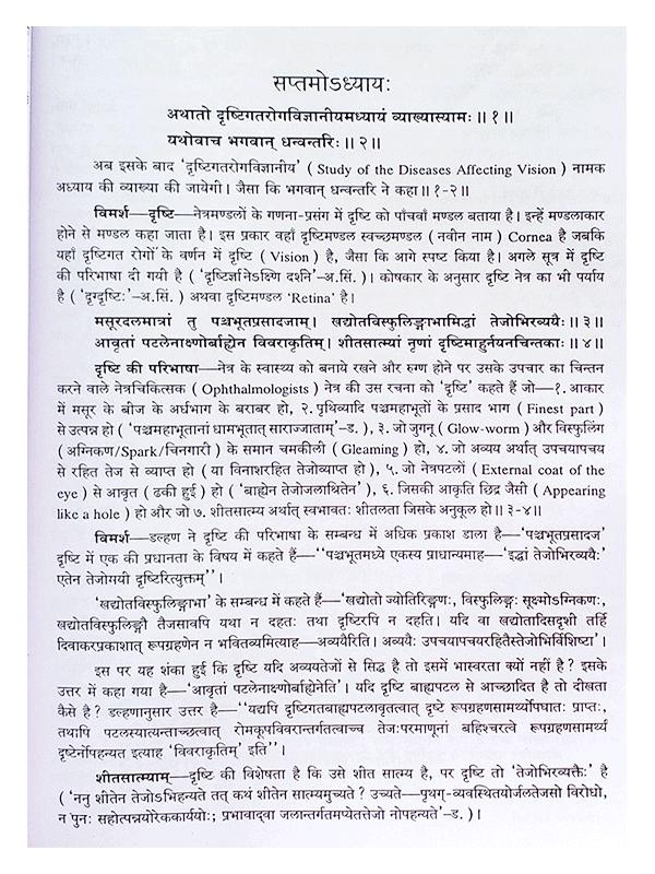 sushrutsanhita-3-volumes