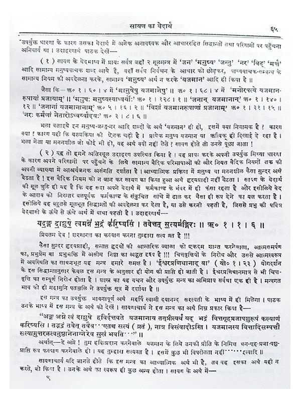 yajurveda-bhashyam-vivarna-sahitam